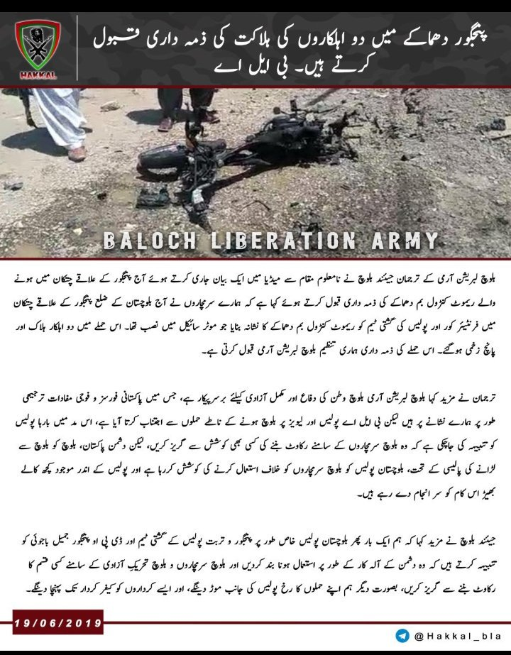 IED Explosion in Panjgur, Balochistan hit an Army convoy, killing 2 Pakistan Soldiers and injuring 5. Balochistan Liberation Army (BLA) took responsibility