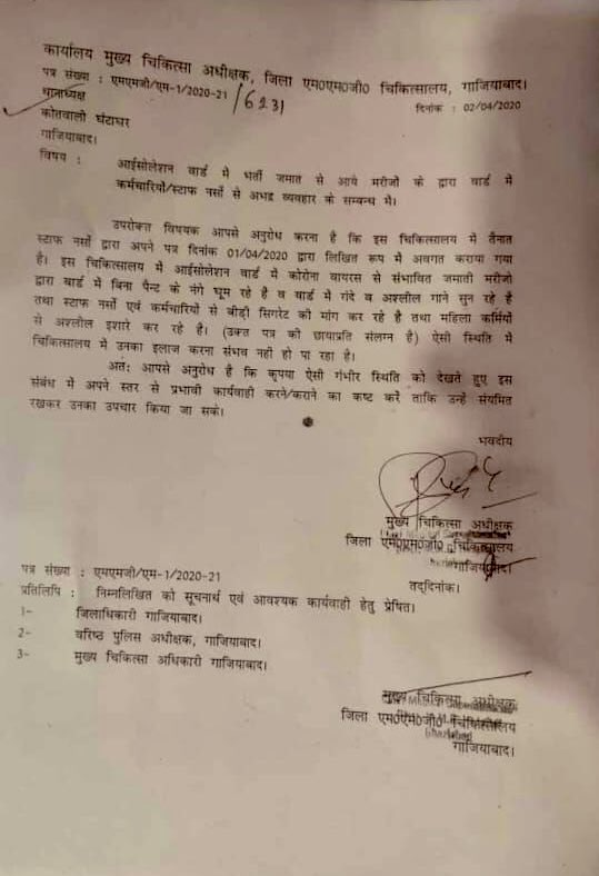 Police Complaint by Chief Medical Officer of a Hospital in the Ghaziabad (another Indian City in the state of Uttar Pradesh) against Tablighi Jamaat members who in the isolation ward are sexually harassing female health care workers: walking with their genitals on display, passing lewd comments about nurses and playing vulgar songs
