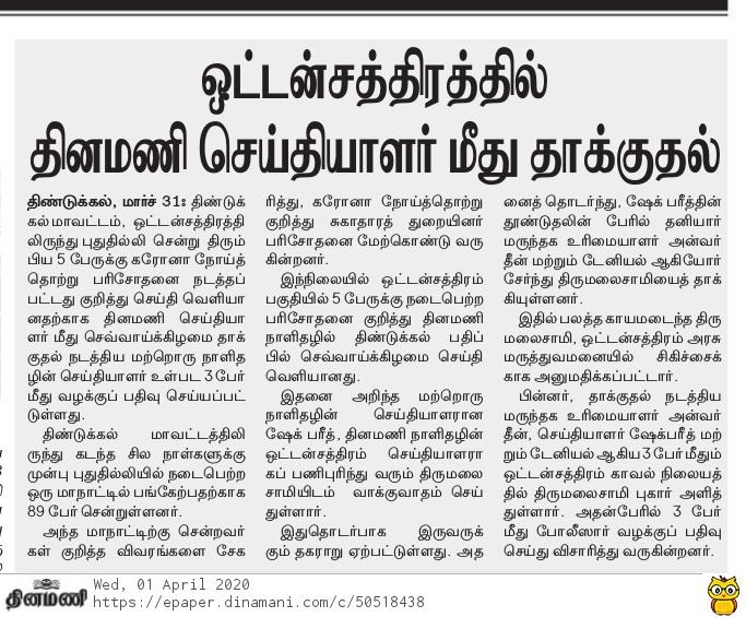 A Dinamani reporter by the name of Thirumalai, in Dindigul was beaten up by a Muslim reporter and a Muslim mob he collected