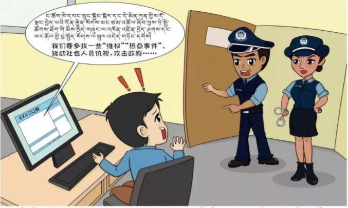 """Stepped-Up Surveillance By CCP China In Tibet And Gross Human Rights Abuses : Promotion of """"public discussions on common issues of concern"""" is criminalized as """"provoking the people to despise and attack the government"""""""