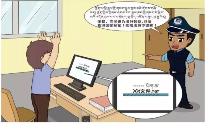 """Stepped-Up Surveillance By CCP China In Tibet And Gross Human Rights Abuses : People using the Internet to share information about human rights violations or other excesses of Chinese state power are """"engaging in espionage activities on behalf of foreigners"""" and """"illegally sharing state secrets"""""""