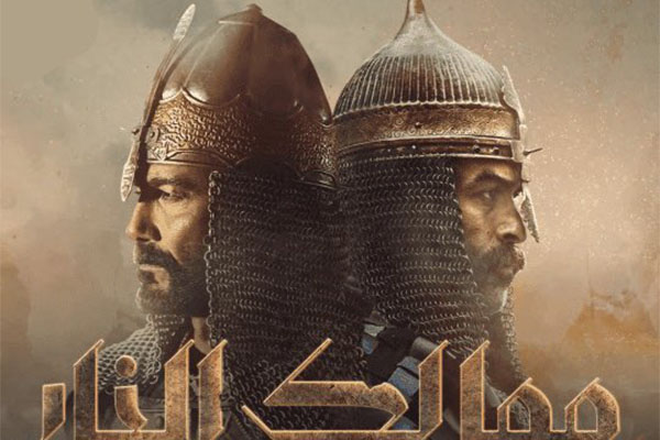 Poster of the movie Kingdoms of Fire based on Ottoman empire