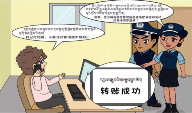 Stepped-Up Surveillance By CCP China In Tibet And Gross Human Rights Abuses : Chinese government narrative that all demonstrations and protests against the government are funded by hostile forces