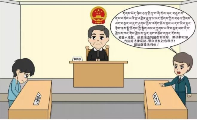 """Stepped-Up Surveillance By CCP China In Tibet And Gross Human Rights Abuses : """"inciting the public to destroy social order"""" is punishable"""