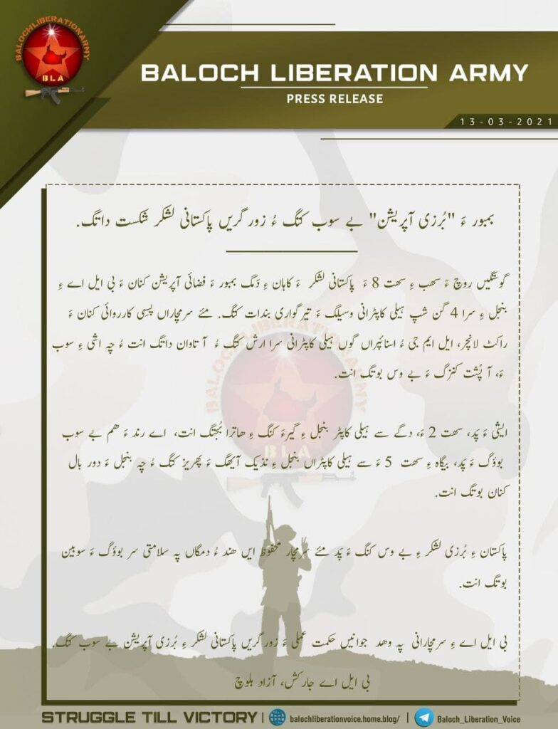 Pakistan Army gunship helicopters Fled After Balochistan Freedom Fighters retaliated with small arms : Press Release by BLA (Urdu)