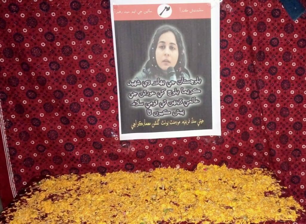 JSFM Dedicates 8th March As International Women's Day In Remembrance of Martyr Karima Baloch
