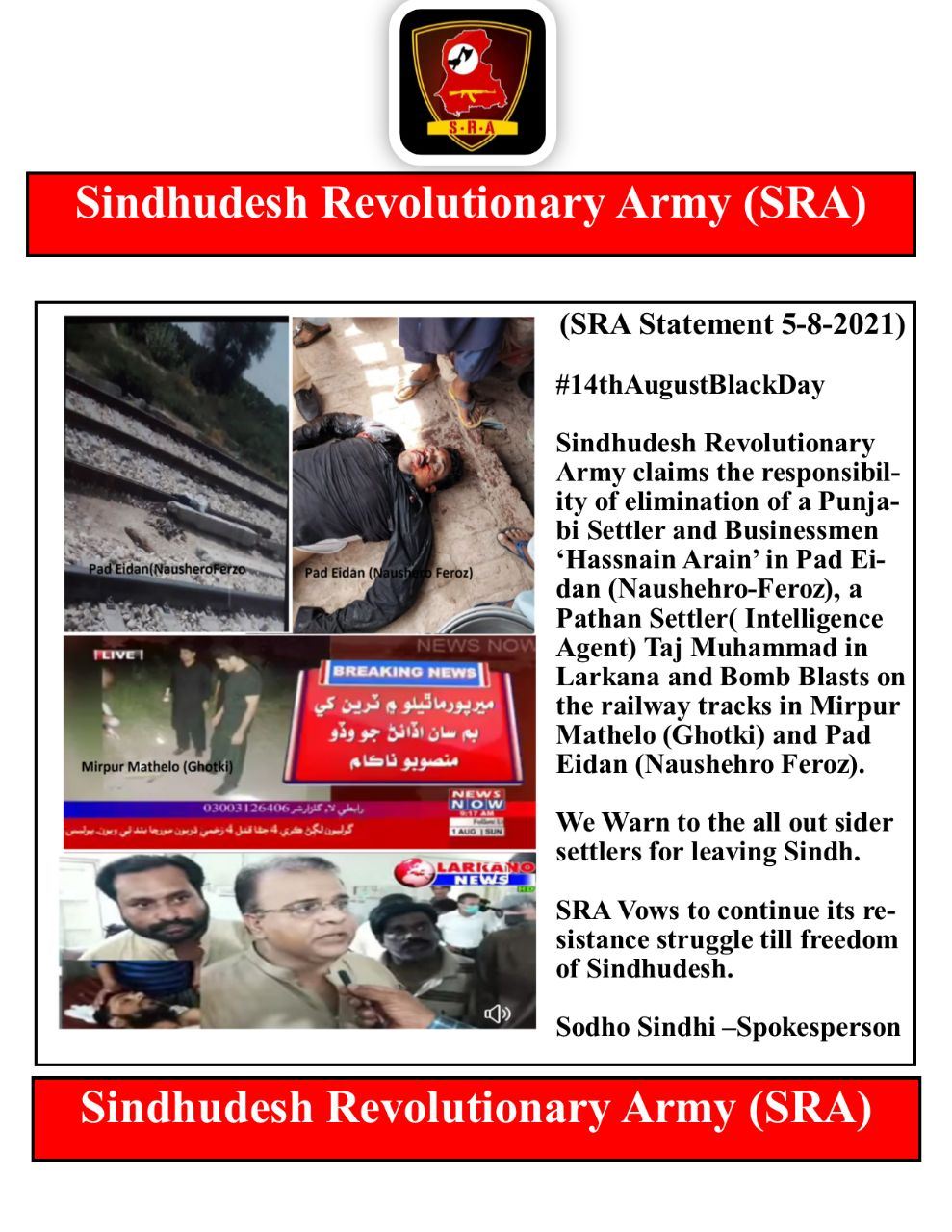 Quit Sindh Movement Revived : SindhuDesh Freedom Fighters Tell Punjabis to Leave Sindhudesh | NewsComWorld.com